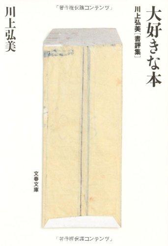 大好きな本―川上弘美書評集