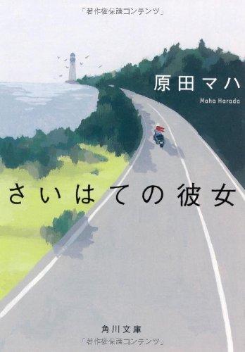 さいはての彼女 (角川文庫)