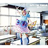 TVアニメーション「デート・ア・ライブ」エンディングテーマ『SAVE THE WORLD』【初回限定盤】