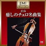Amazon.co.jpプレミアム・ツイン・ベスト 癒しのチェロ名曲集~「白鳥」