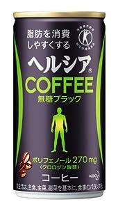 ヘルシア コーヒー 無糖ブラック