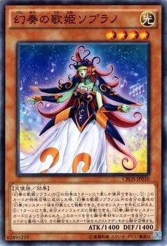 《幻奏の歌姫ソプラノ》