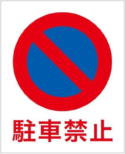「駐車禁止(M)」 路面表示ステッカー 370X300mm