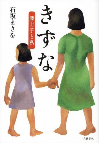 きずな 藤圭子と私