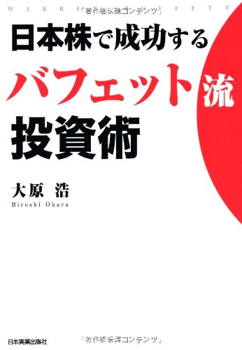 日本株で成功するバフェット流投資術 = WARREN BUFFETT