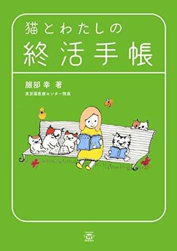 猫とわたしの終活手帳_いまからできる12歳からの猫生活 (TWJ books)