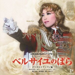 ベルサイユのばら-オスカルとアンドレ編-月組宝塚大劇場公演ライブCD