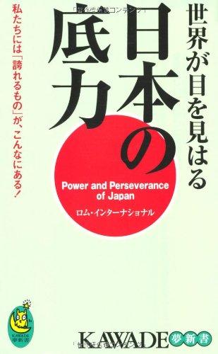 世界が目を見はる日本の底力