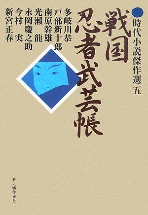 戦国忍者武芸帳 (時代小説傑作選)