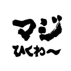 我流本舗 プリントTシャツ 迷言シリーズ マジひくわ~