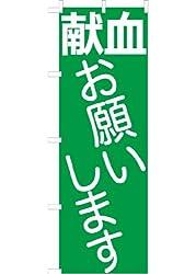 「献血お願いします」のぼり旗 1色 緑