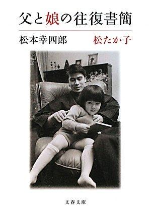 父と娘の往復書簡 (文春文庫)