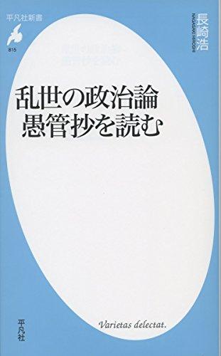 乱世の政治論 愚管抄を読む (平凡社新書)
