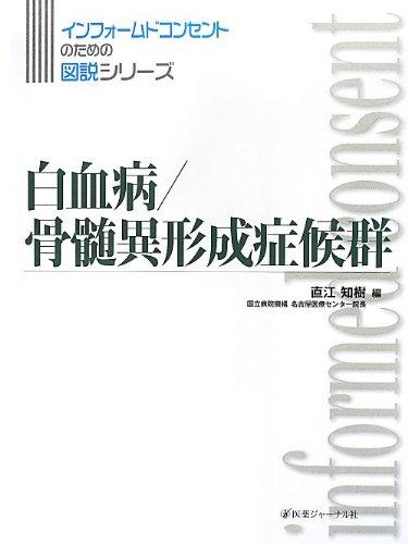 白血病/骨髄異形成症候群 (インフォームドコンセントのための図説シリーズ)