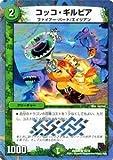 デュエルマスターズ 【 コッコ・ギルピア 】 DMX05-15-C ≪リバイバル・ヒーロー ザ・エイリアン≫