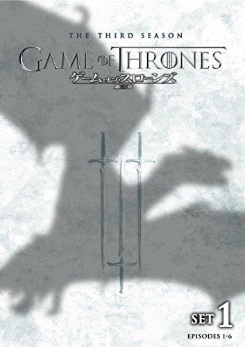 ゲーム・オブ・スローンズ 第三章:戦乱の嵐-前編-セット1(3枚組) [DVD]