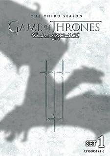 ゲーム・オブ・スローンズ 第三章:戦乱の嵐 前編