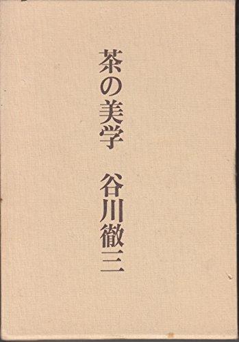 茶の美学 (1977年)