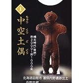 歴史ミュージアム 国宝土偶 [1.中空土偶](単品)