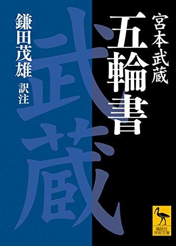 五輪書 (講談社学術文庫)