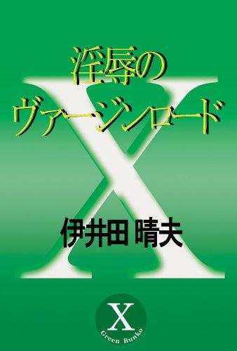 淫辱のヴァージンロード (X-グリーン文庫)