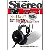 音楽之友社 STEREO 2013年1月号【月刊・ステレオ】【2012/12/19発売号】 付録ラックスマンLXU-OT2:ヘッドホンアンプ付きUSB-DAC(USBケーブル付属)