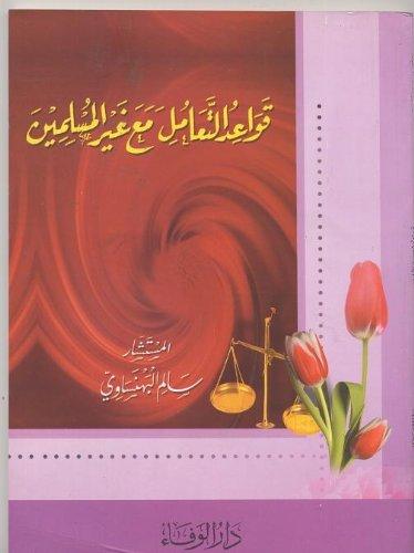 qawaid-at-taamul-maa-ghair-al-muslimin