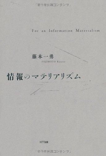 情報のマテリアリズム