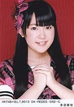 HKT48 生写真 B.L.T.2013 04 スキ!スキ!スキップ! vol.2 【多田愛佳】 3枚コンプ