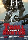 トロール・ハンター [DVD]