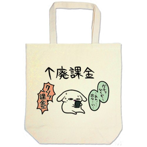 廃課金アピールトートバッグ(トートバッグ Mサイズ) (オカヤマ)