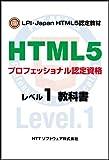 HTML5プロフェッショナル認定資格 レベル1 教科書