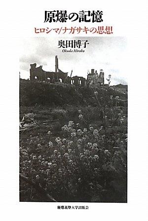 原爆の記憶―ヒロシマ/ナガサキの思想