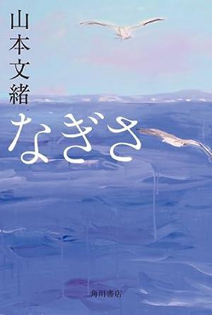 山本文緒『なぎさ』(角川書店)[Kindle版]