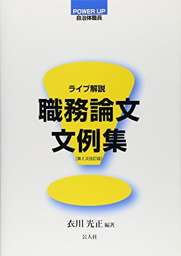 Live commentary duties paper boilerplate (POWER UP local officials) (2006) ISBN: 4861620295 [Japanese Import] PDF