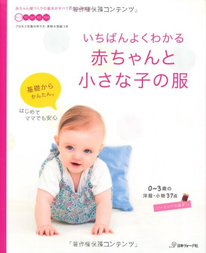 Very Easy To Understand - Babies And Toddlers' Clothes Zero To 3 Yrs Old front-831175
