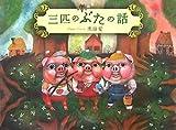 「三匹のぶたの話 The Other Story of 3 Little Pigs」
