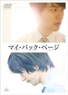 マイ・バック・ページ (初回限定生産) [DVD]