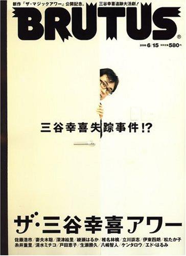 BRUTUS (ブルータス) 2008年 6/15号 [雑誌]
