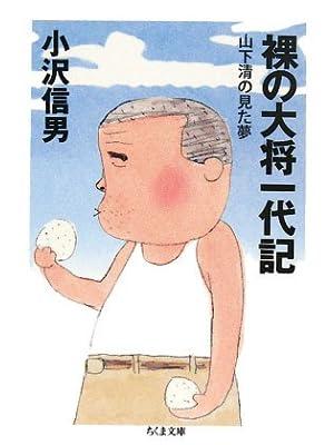 裸の大将一代記―山下清の見た夢 (ちくま文庫)