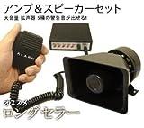 大音量 130dB 5種の警笛音 サイレン 車載用 拡声器 防水 スピーカー & マイク & アンプ セット TEC-KSK2