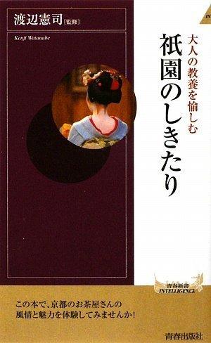 大人の教養を愉しむ 祇園のしきたり (青春新書)