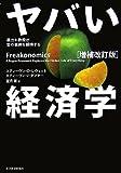 ヤバい経済学 [増補改訂版]