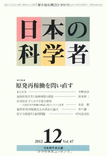 日本の科学者 47ー12 特集:原発再稼働を問い直す