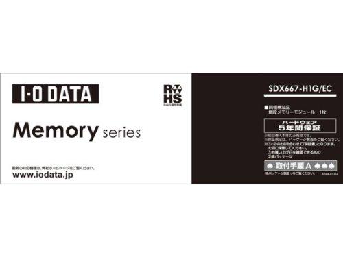 I-O DATA PC2-5300(DDR2-667)対応 200ピン S.O.DIMM 1GB 低消費電力モデル SDX667-H1G/EC