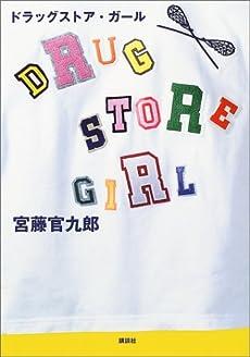 ドラッグストア・ガール シナリオブック  宮藤官九郎ヒメ本