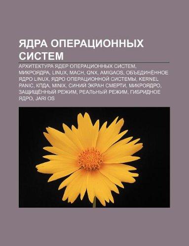 yadra-operatsionnykh-sistem-arkhitektura-yader-operatsionnykh-sistem-mikroyadra-linux-mach-qnx-amiga