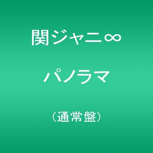 パノラマ(通常盤) 関ジャニ∞ インフィニティ・レコーズ