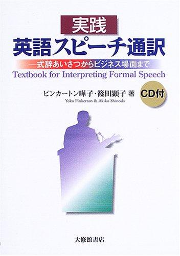 実践 英語スピーチ通訳―式辞あいさつからビジネス場面まで