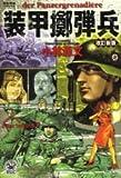 装甲擲弾兵 改訂新版 (歴史群像コミックス)